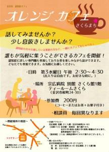 オレンジカフェお知らせ