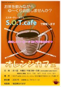 オレンジカフェ鈴見台