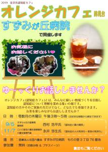 オレンジカフェ鈴見台チラシ