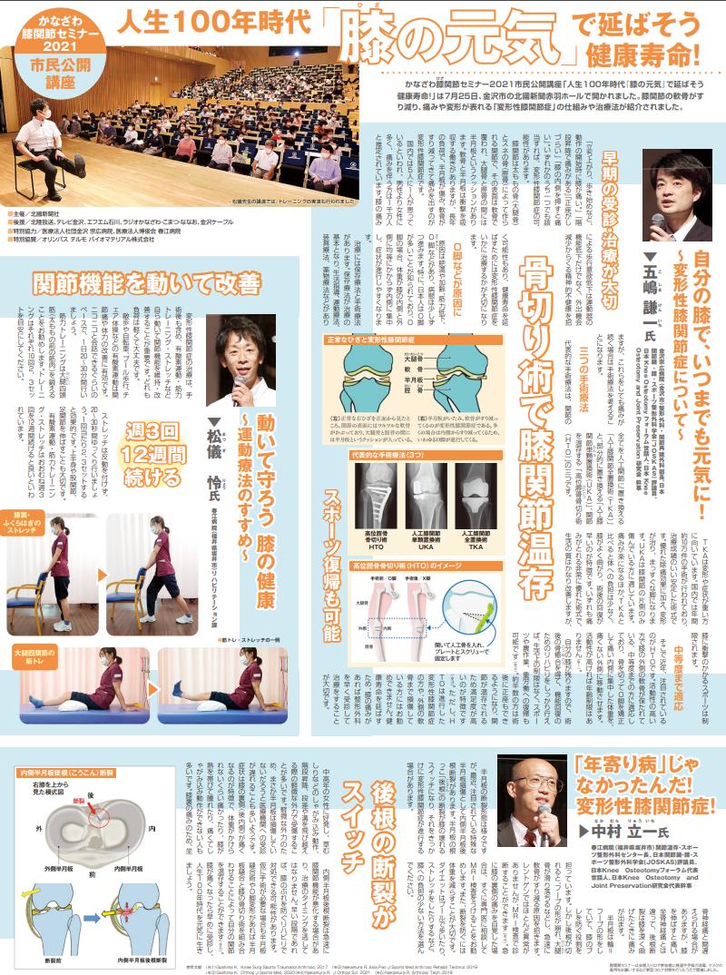 北國新聞膝関節セミナー